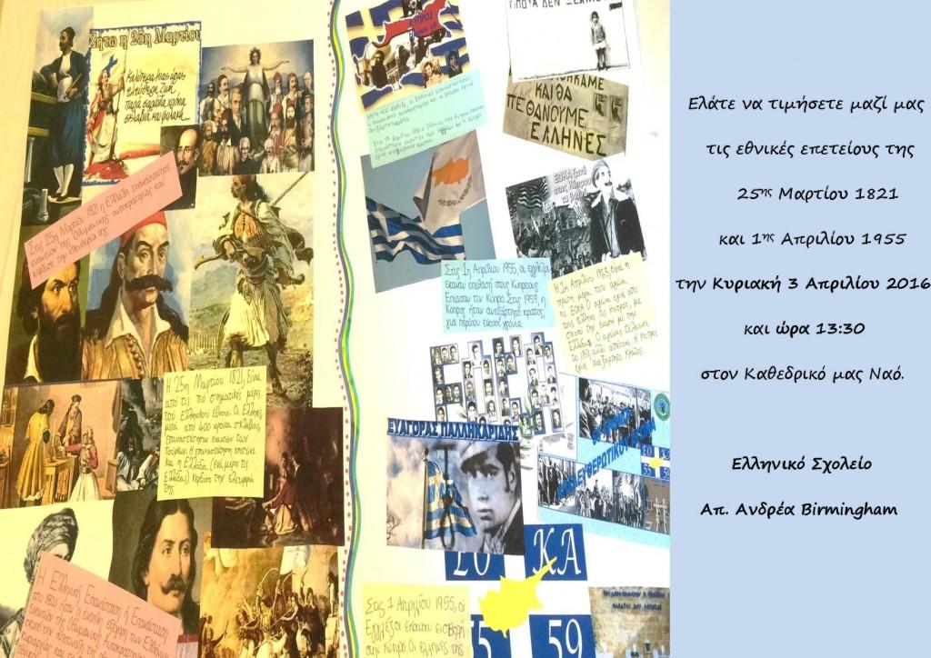 invitation_25i_martiou2016-page-001