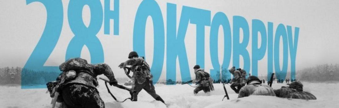 """Σχολική Γιορτή """"ΟΧΙ""""- 28ης Οκτωβρίου 1940/ Our School Celebration for OXI day- 28th October 1940"""
