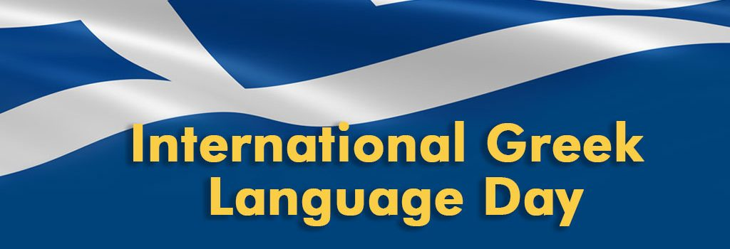 Παγκόσμια Ημέρα Ελληνικής Γλώσσας- 9 Φεβρουαρίου/ International Greek Language Day- February 9th