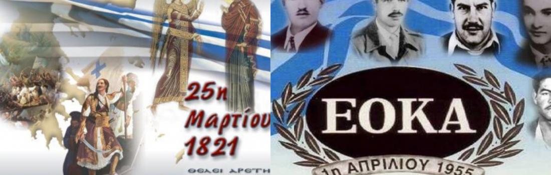 Εορτασμός 25ης Μαρτίου και 1ης Απριλίου/ Celebration of 25th March and 1st April anniversaries